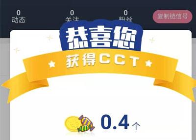 成功獲得0.4個CCT
