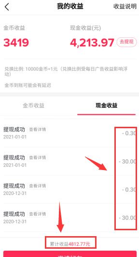 抖音极速版赚钱是真的吗?朋友用抖音极速版app赚了4800元了