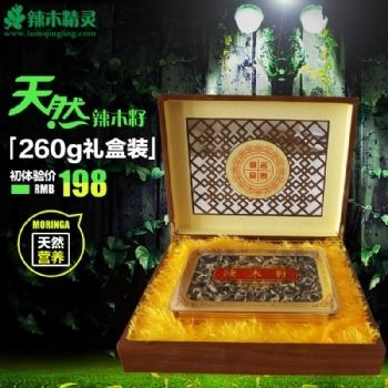 礼盒装辣木籽