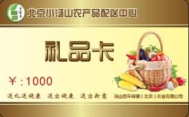 1000元八选一套餐 菜园生鲜配送礼品卡
