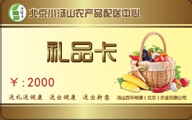 2000元八选一套餐 礼品卡