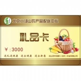3000元八选一套餐 菜园生鲜配送礼品卡