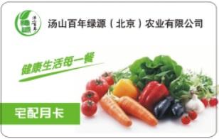 二口养生月卡蔬菜宅配卡【小汤山蔬菜宅配】