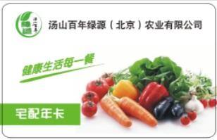 三口养生精品蔬菜年卡宅配卡【小汤山百年绿源精品蔬菜】