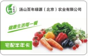 三口养生半年卡精品蔬菜宅配卡【小汤山蔬菜宅配】