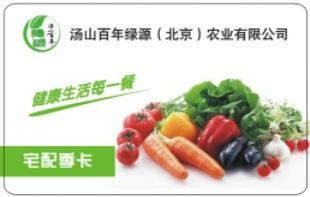 三口养生季卡【精品膳食】宅配卡【小汤山蔬菜包邮到家】