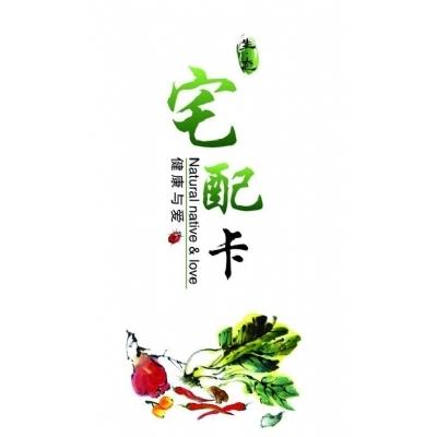 蔬菜试吃体验3品种(每种一斤,共3斤蔬菜)