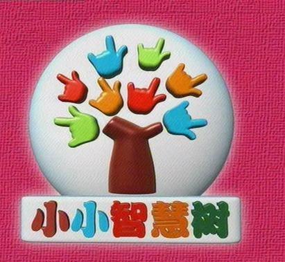 """小小智慧树》是一档专门给""""1——3岁婴幼儿""""及其爸爸妈妈共同观看的"""