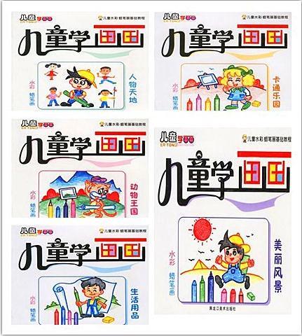 《儿童学画画:美丽风景/卡通乐园等(水彩蜡笔画基础教程)(共5册)》全彩版[PDF]