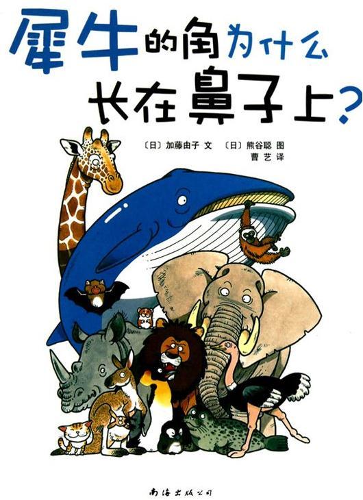 《犀牛的角为什么长在鼻子上》扫描版[PDF]