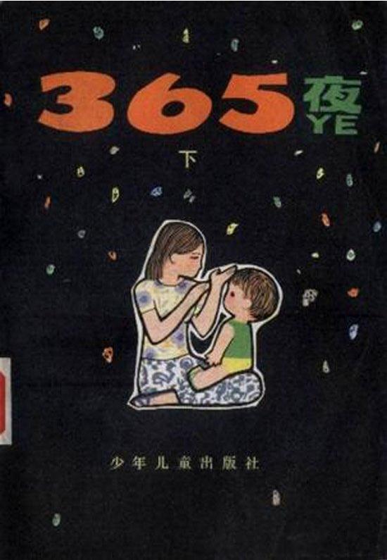《365夜(上下册)》扫描版[PDF]