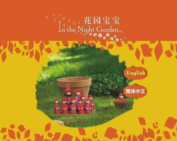 《花园宝宝》(In The Night Garden)央视配音版[光盘镜像]