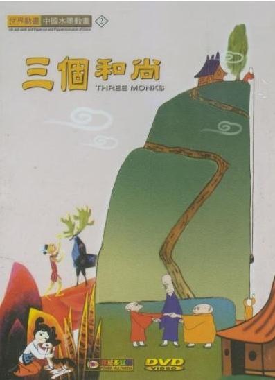 《中国水墨动画》8DVD 28.5G[DVDRip]