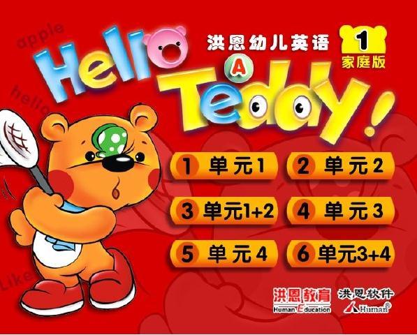 《Hello Teddy 洪恩幼儿英语·家庭版[MPG]》