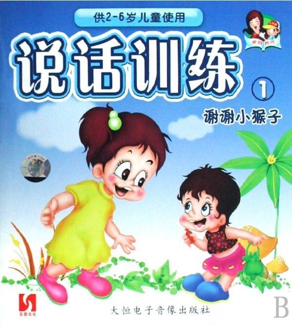 《说话训练(供2-6岁儿童使用)》大恒电子出版社[RMVB]