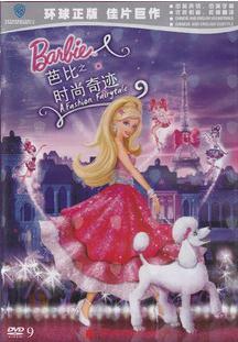 《芭比之时尚奇迹》(Barbie:A Fashion Fairytale )