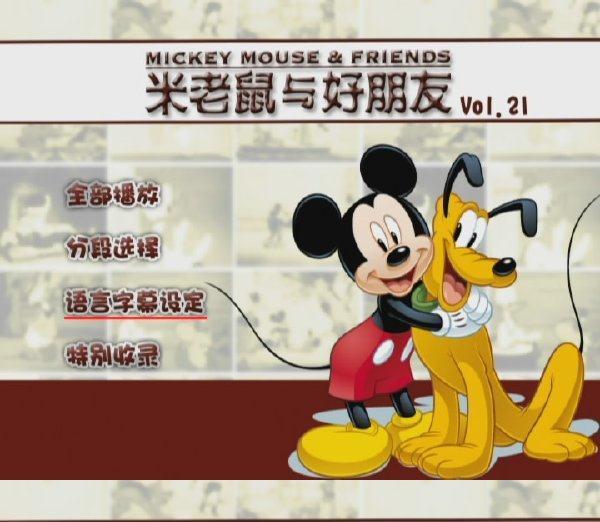 《米老鼠与好朋友第一辑第3-4碟共18集wmv格式》(MICKEY_AND_FRIENDS)[RMVB]