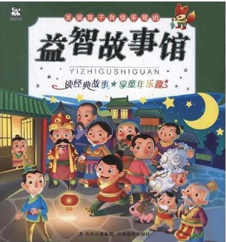 《发掘孩子自信乐观的益智故事馆》扫描版[PDF]