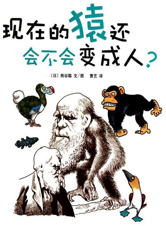 《现在的猿还会不会变成人》扫描版[PDF]
