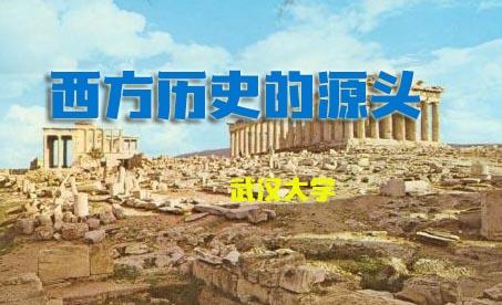 武汉大学:西方历史的源头