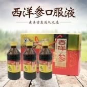 樟树益康牌西洋参氨基酸口服液250mlx3瓶送礼佳品礼盒装增强免疫力