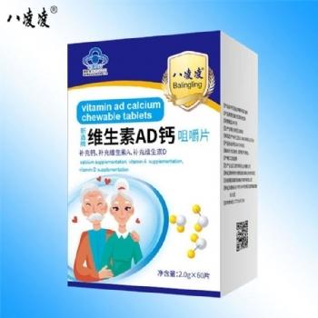 八凌凌新鑫牌维生素AD钙片(中老年)60片蓝帽食品中老年钙片批发招商