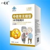 八凌凌新鑫牌(中老年无糖型)补钙咀嚼片60片保健食品蓝帽钙片一件代发