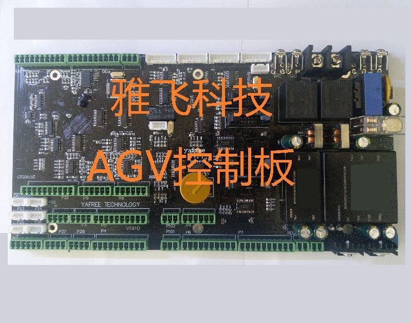 AGV控制板