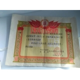 东北农垦总局喜报.1964年