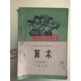 黑龙江生产建设兵团时期算数课本