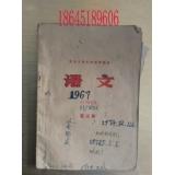 黑龙江生产建设兵团1974年语文课本