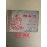 黑龙江生产建设兵团时期学生图画本
