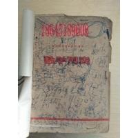 黑龙江生产建设兵团时期学生用数学用表.1970年