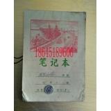 黑龙江生产建设兵团时期学生用笔记本