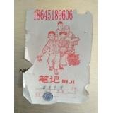 黑龙江生产建设兵团时期学生笔记本封页