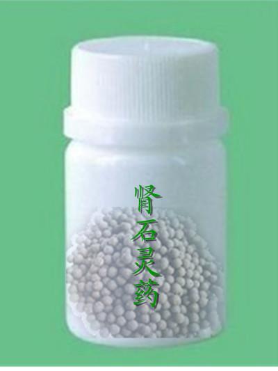 004《中医中药治疗肾尿道结石有特效. 金沙排石肾石灵药》