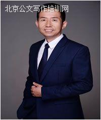 王志强-公文写作实战讲师