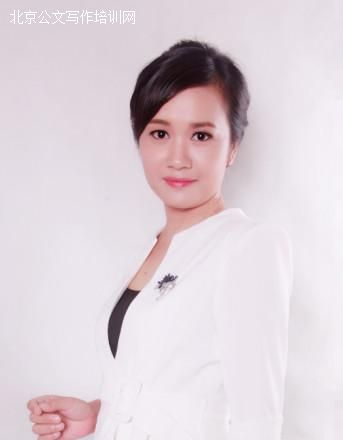 冯婉珊 公文写作讲师