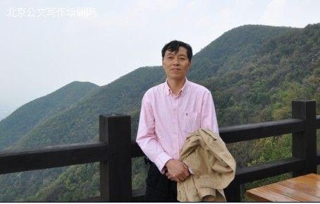 袁士翔 公文写作专家