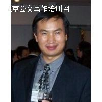 陈文昊 公文写作专家