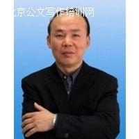 吴松山 公文写作专家