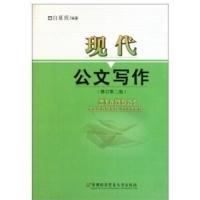 《现代公文写作(修订第2版)》白延庆