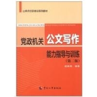 党政机关公文写作能力指导与训练(第2版)姬瑞环