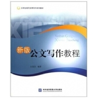 新版公文写作教程大学生现代实用写作系列教材 白延庆