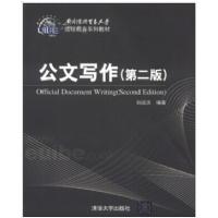 公文写作(第2版对外经济贸易大学远程教育系列教材) 白延庆