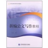 新编公文写作教程(大学生现代实用写作系列教材) 白延庆