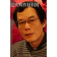 阎夏林 公文写作培训讲师