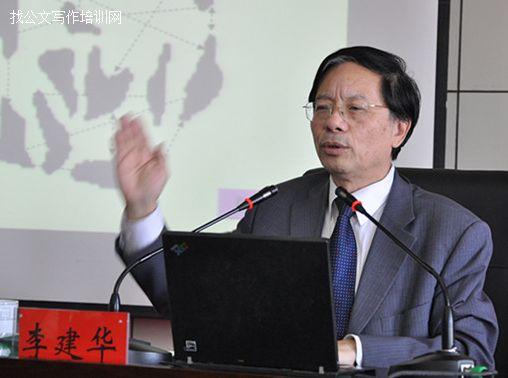 李建华-中共中央党校教授,博士生导师