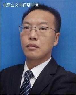 汪廷云 档案管理与公文写作培训专家