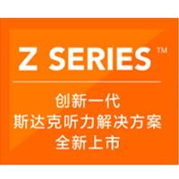 斯达克无线Z系列助听器